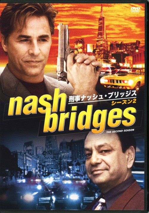 【中古】刑事ナッシュ・ブリッジス 2nd BOX 【DVD】/ドン・ジョンソン