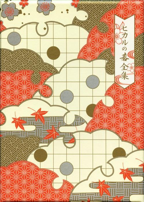 【中古】初限)ヒカルの碁 全集 BOX 【DVD】/川上とも子DVD/コミック