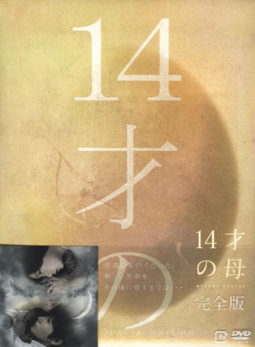 【中古】14才の母 愛するために生まれてきた BOX 【DVD】/志田未来