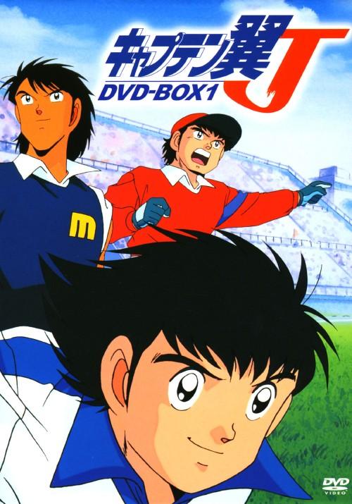 【中古】1.キャプテン翼J BOX 【DVD】/小粥よう子DVD/コミック