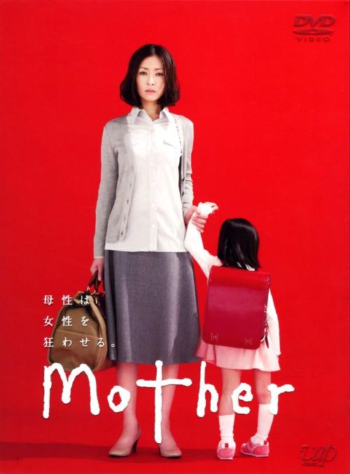 【中古】Mother BOX 【DVD】/松雪泰子
