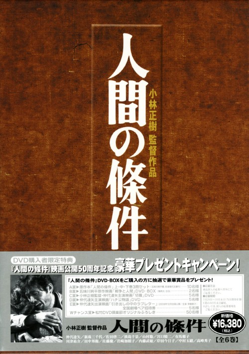 【中古】人間の條件 BOX 【DVD】/仲代達矢DVD/邦画ドラマ