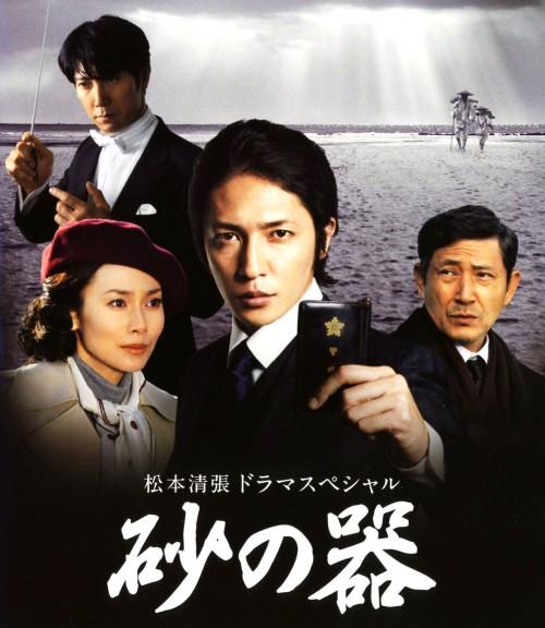 【中古】松本清張ドラマSP 砂の器 (2011) BOX 【ブルーレイ】/玉木宏ブルーレイ/邦画TV
