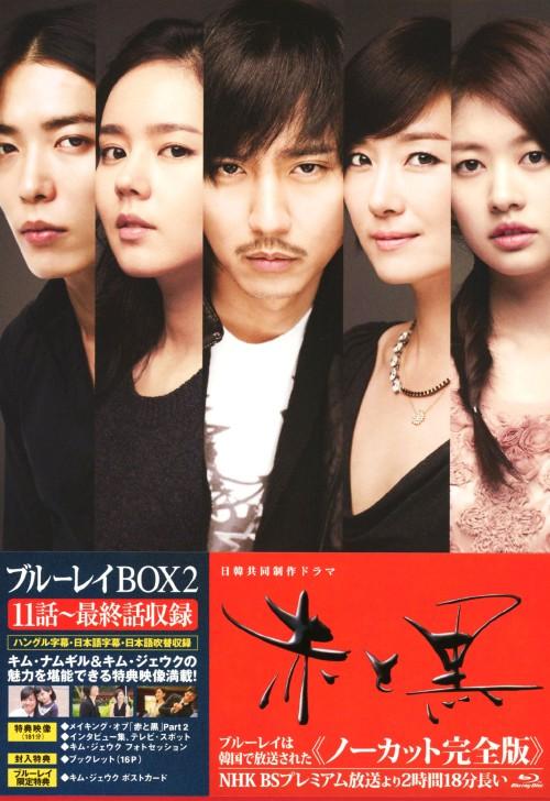 【中古】2.赤と黒 (2010) BOX ノーカット完全版 (完) 【ブルーレイ】/キム・ナムギル