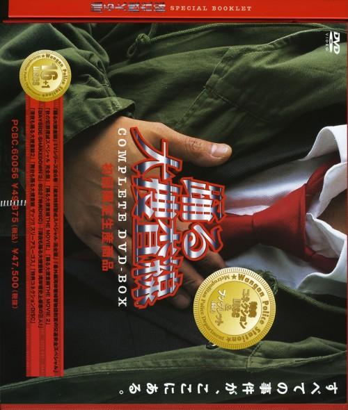【中古】初限)踊る大捜査線 コンプリートBOX 【DVD】/織田裕二