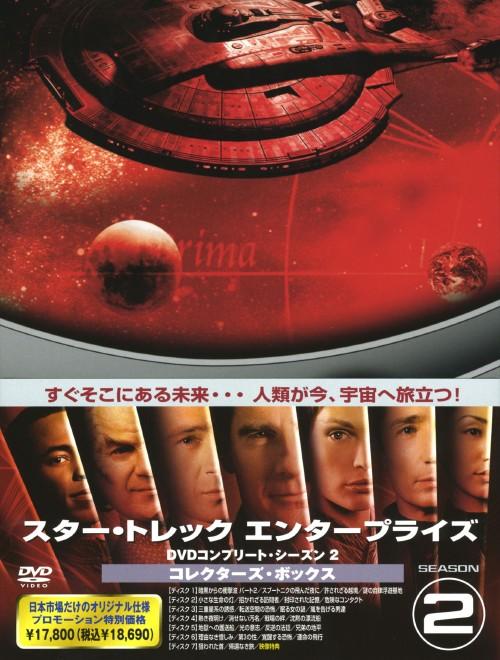 【中古】スタートレック エンタープライズ 2nd コレクターズBOX 【DVD】/スコット・バクラ