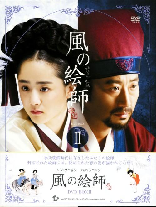 【中古】2.風の絵師 BOX (完) 【DVD】/パク・シニャン