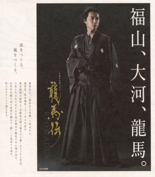 【中古】1.龍馬伝 完全版 1st BOX 【DVD】/福山雅治DVD/邦画歴史時代劇