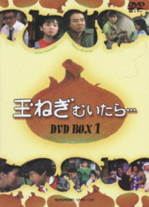 【中古】1.玉ねぎむいたら BOX 【DVD】/桜田淳子DVD/邦画TV