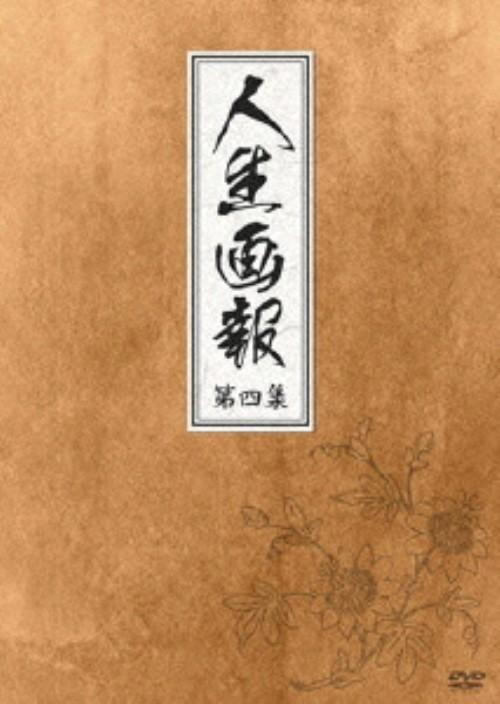 【中古】4.人生画報 BOX 【DVD】/ソン・イルグクDVD/韓流・華流
