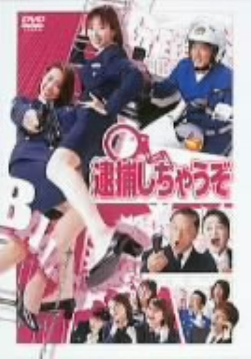 【中古】逮捕しちゃうぞ BOX 【DVD】/伊藤美咲