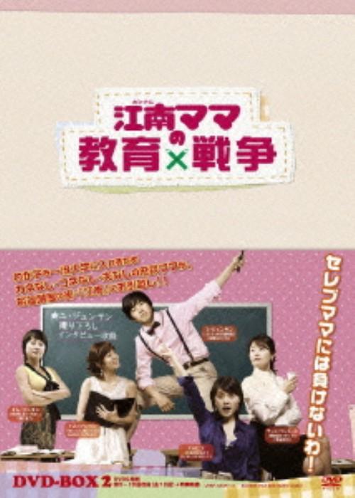 【中古】2.江南(カンナム)ママの教育戦争 BOX(完) 【DVD】/ハ・ヒラ