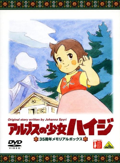 【中古】アルプスの少女ハイジ 35周年メモリアルBOX 【DVD】/杉山佳寿子