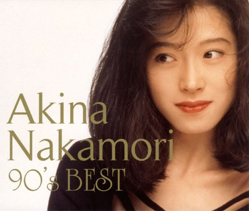 【中古】歌姫伝説~'90s BEST~(初回限定盤)(DVD付)/中森明菜