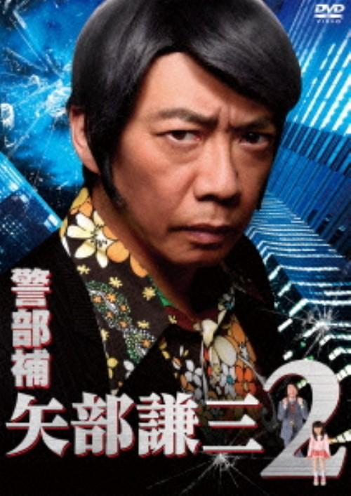 【中古】警部補 矢部謙三2 BOX 【DVD】/生瀬勝久DVD/邦画TV