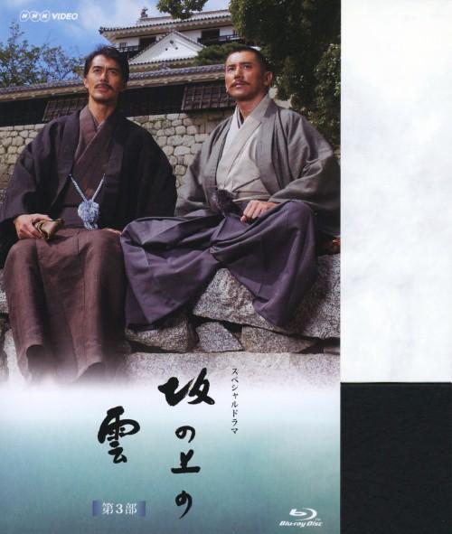 【中古】坂の上の雲 第3部 BOX 【ブルーレイ】/本木雅弘ブルーレイ/邦画TV