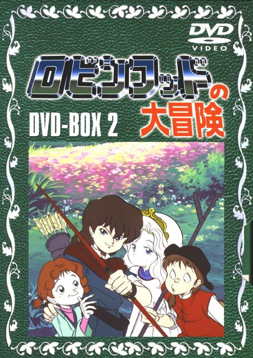 【中古】2.ロビンフッドの大冒険 BOX 【DVD】DVD/海外アニメ・定番スタジオ