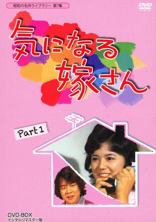 【中古】1.気になる嫁さん BOX デジタルリマスター版 【DVD】/石立鉄男DVD/邦画TV