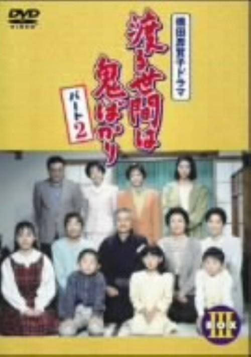 【中古】3.渡る世間は鬼ばかり パート2 BOX 【DVD】/藤岡琢也