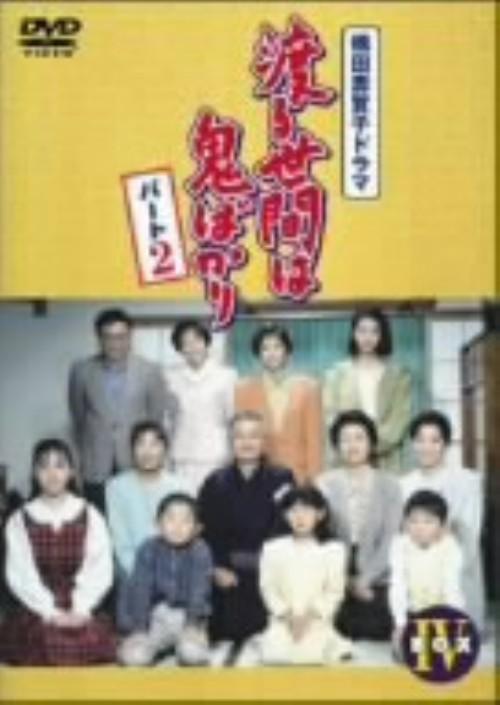 【中古】4.渡る世間は鬼ばかり パート2 BOX 【DVD】/藤岡琢也