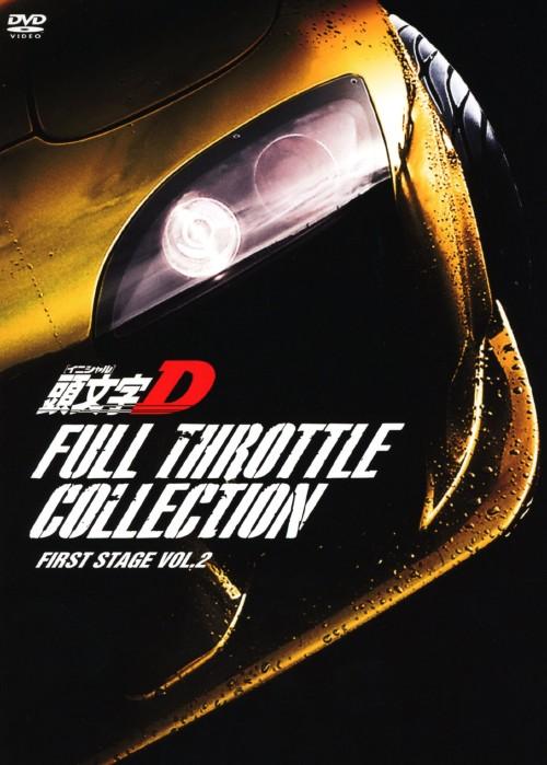 【中古】2.頭文字D フルスロットル・コレクション 1st Stage 【DVD】/三木眞一郎DVD/コミック