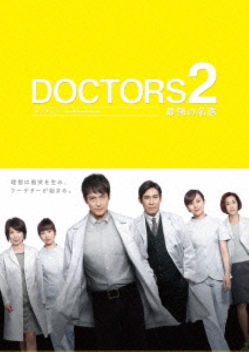 【中古】DOCTORS2 最強の名医 BOX 【DVD】/沢村一樹