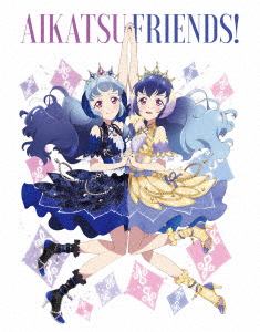 【中古】3.アイカツフレンズ! BOX 【ブルーレイ】/松永あかねブルーレイ/女の子