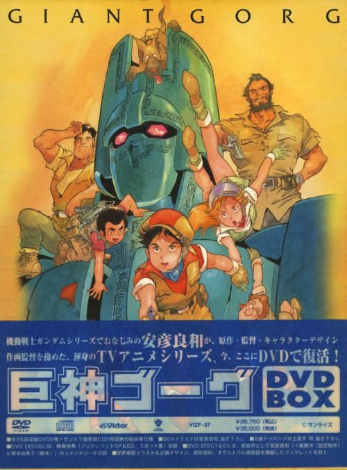 【中古】初限)巨神ゴーグ BOX 【DVD】