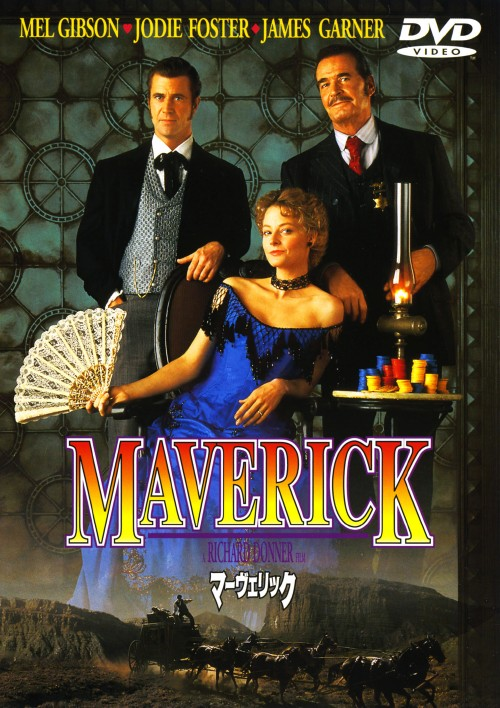 3980円以上で送料無料 中古 期限 マーヴェリック ギブソンDVD 新色追加 洋画西部劇 一部予約 DVD メル