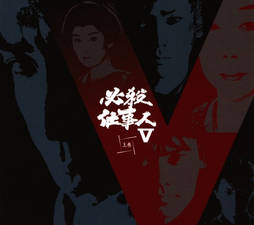 【中古】初限)上.必殺仕事人5 【DVD】/藤田まことDVD/邦画歴史時代劇