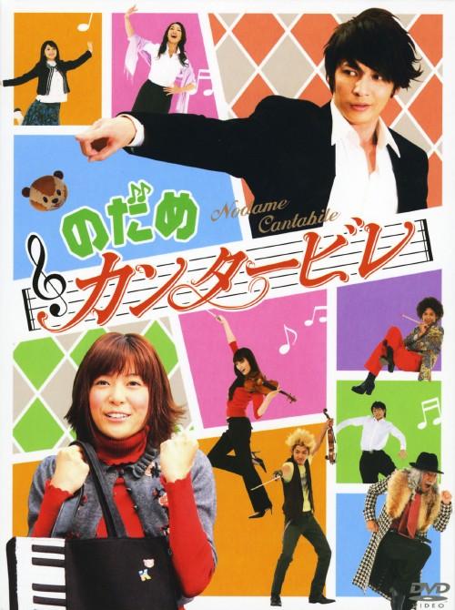 【中古】のだめカンタービレ (TV) BOX 【DVD】/上野樹里