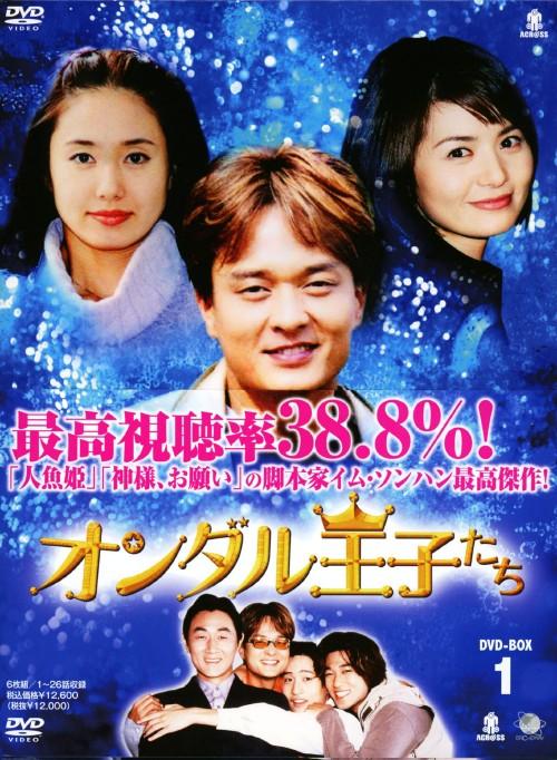 【SOY受賞】【中古】1.オンダル王子たち BOX 【DVD】/ホ・ジュノDVD/韓流・華流