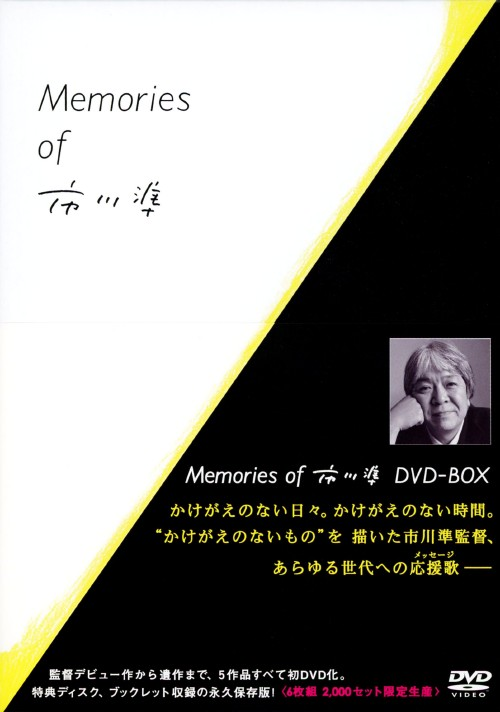 【中古】初限)Memorise of 市川準 BOX 【DVD】/牧瀬里穂