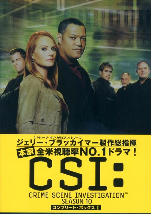 【中古】1.CSI:科学捜査班 10th コンプリート BOX 【DVD】/ローレンス・フィッシュバーンDVD/海外TVドラマ