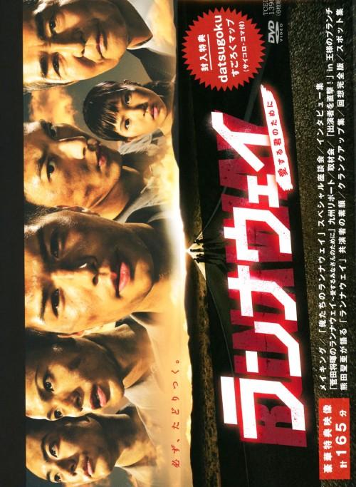 【中古】ランナウェイ 愛する君のために BOX 【DVD】/市原隼人DVD/邦画TV