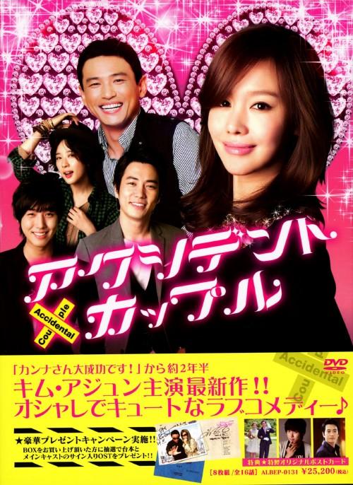 【中古】アクシデントカップル BOX 【DVD】/ファン・ジョンミンDVD/韓流・華流
