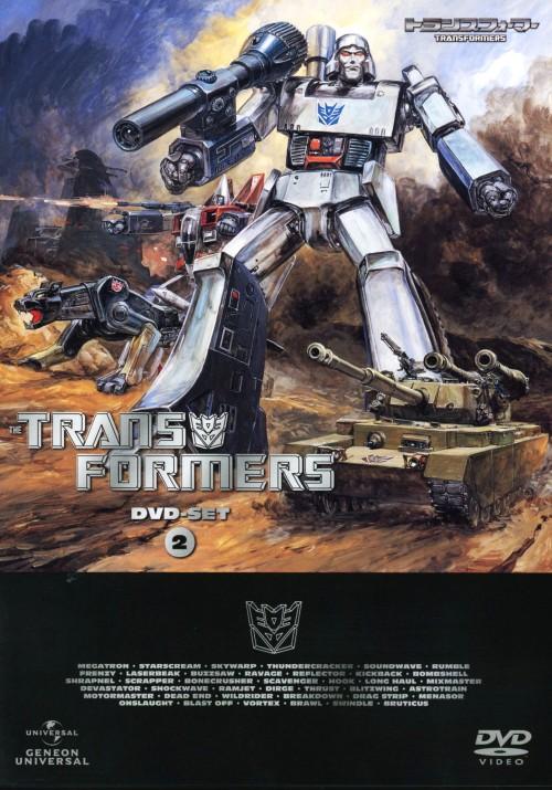 【中古】2.戦え!超ロボット生命体トランスフォーマー セット (完) 【DVD】/玄田哲章