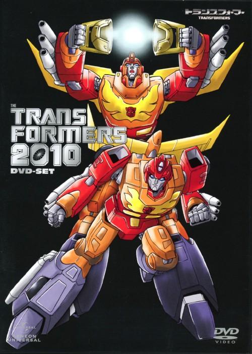 【中古】戦え!超ロボット生命体トランスフォーマー2010 セット 【DVD】/石丸博也