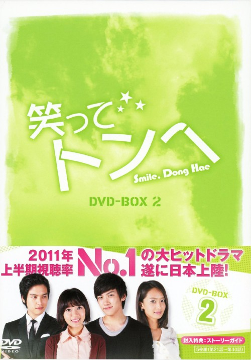 【中古】2.笑ってトンヘ BOX 【DVD】/チ・チャンウク