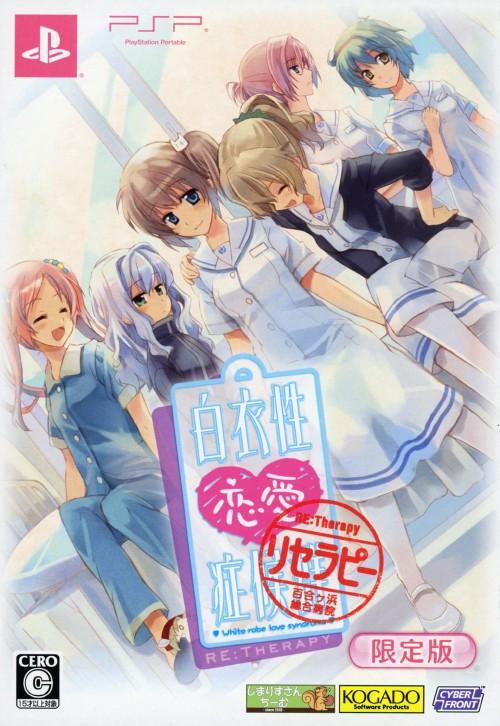 【中古】白衣性恋愛症候群 RE:Therapy (限定版)ソフト:PSPソフト/恋愛青春・ゲーム