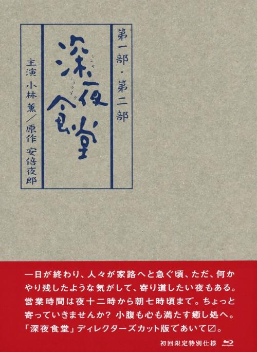 【中古】深夜食堂 第一部&第二部 DC版 BOX 【ブルーレイ】/小林薫