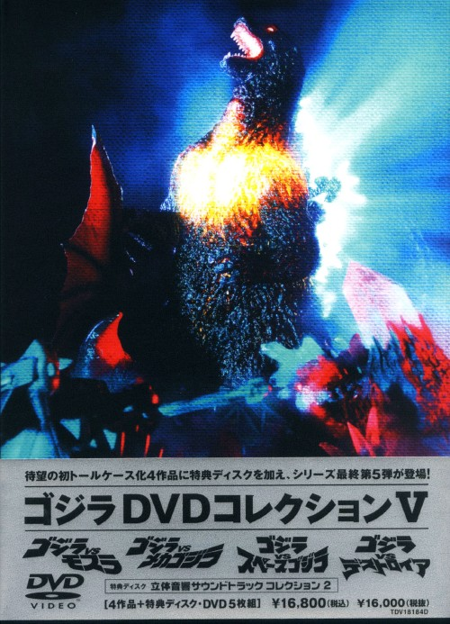 【中古】5.ゴジラ DVD COLLECTION 【DVD】