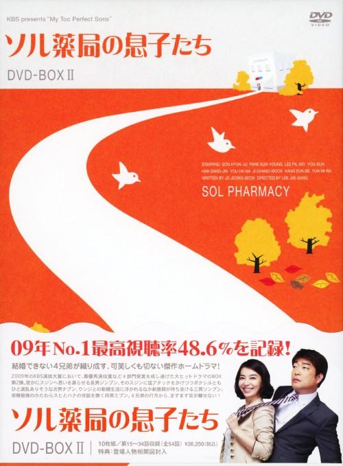 【中古】2.ソル薬局の息子たち BOX 【DVD】/ソン・ヒョンジュ