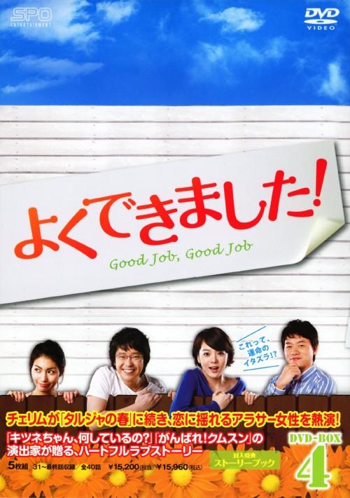 【中古】4.よくできました! BOX (完) 【DVD】/チェリム