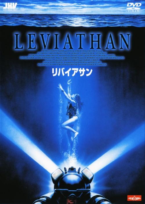 【中古】リバイアサン 【DVD】/ピーター・ウェラーDVD/洋画SF
