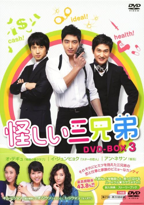 【中古】3.怪しい三兄弟 BOX 【DVD】/イ・ジュンヒョク