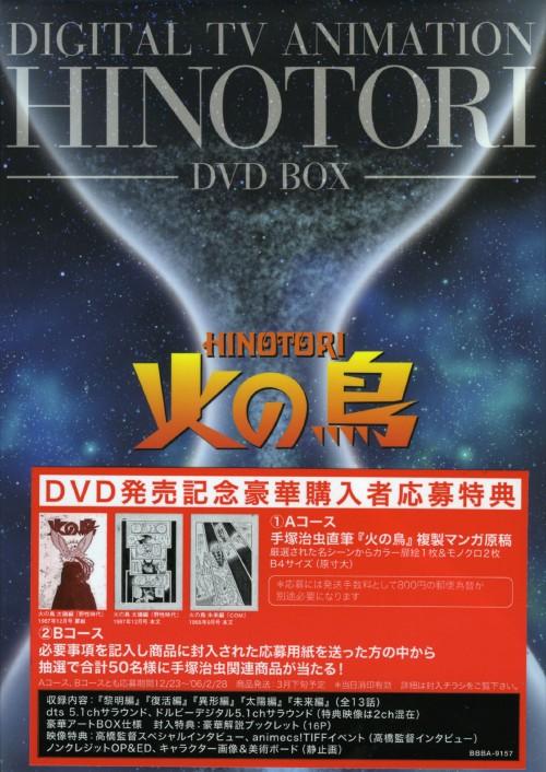 【中古】火の鳥 HINOTORI BOX 【DVD】