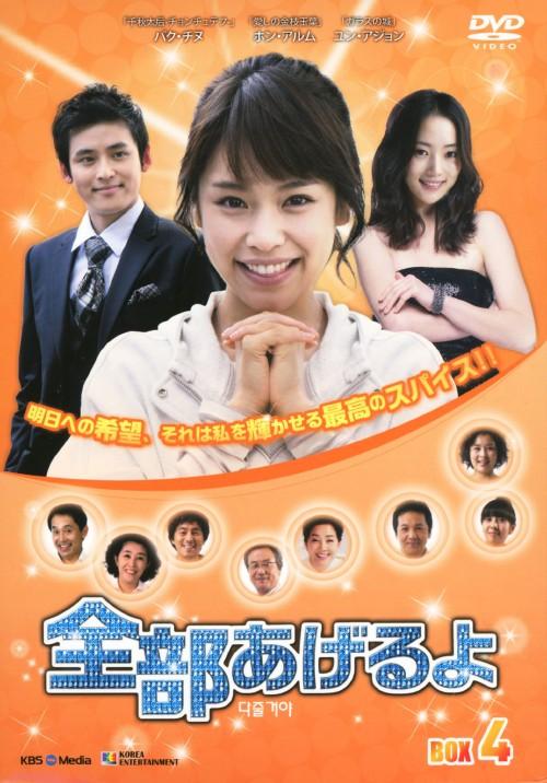 【中古】4.全部あげるよ BOX【DVD】/ホン・アルムDVD/韓流・華流