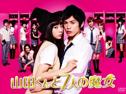 【中古】山田くんと7人の魔女 (2013) BOX 【DVD】/西内まりやDVD/邦画TV