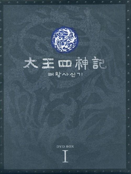 【中古】1.太王四神記 -ノーカット版- BOX 【DVD】/ペ・ヨンジュン